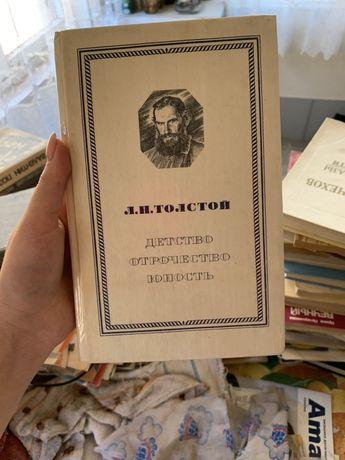 Лев Толстой Детство Юность Отрочество Избранное Смерть Ивана Ильича