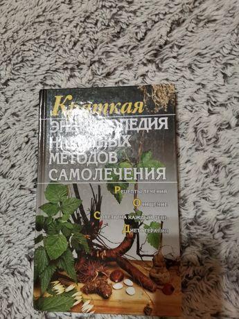 Краткая энциклопедия народных методов самолечения.