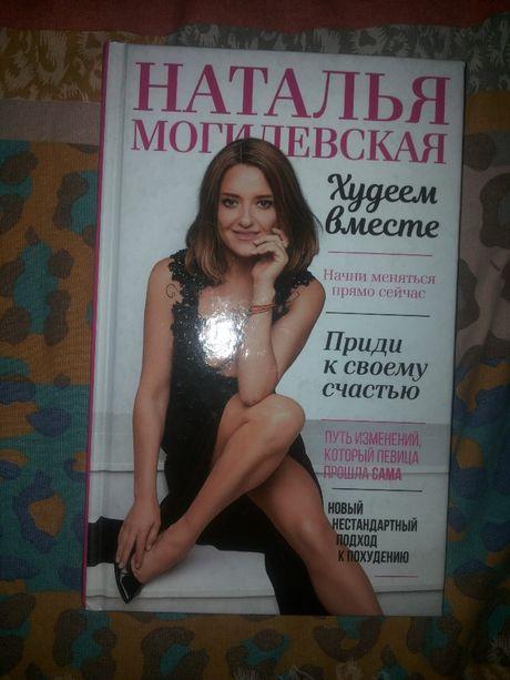 Наталья Могилевская - Худеем вместе