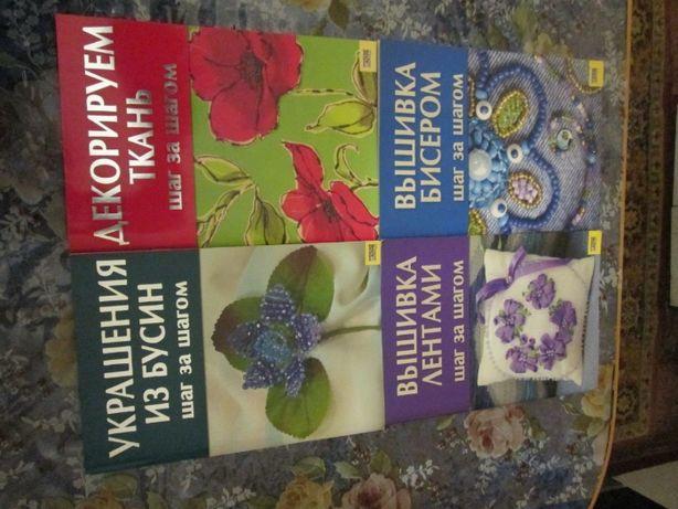 Четыре книги для рукодельниц Новые глянцевые Отличный подарок Торг