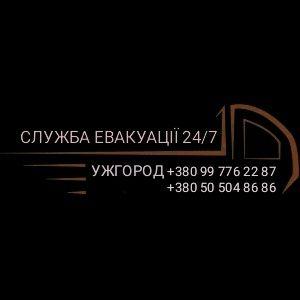 0-24 Евакуатор Эвакуатор Ужгород 450грн