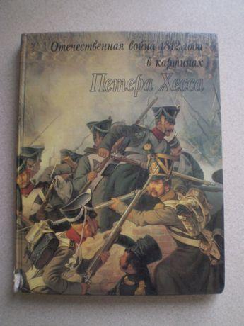 1812 отечественная война Петера Хесса