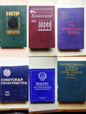 Хэмингуэй на Кубе, Советская прокуратура,Баграмян, Кодекс УРСР, ВОВ тд