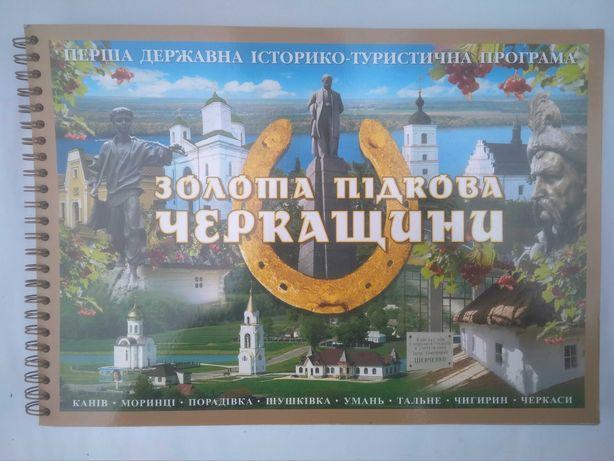 """""""Золота підкова Черкащини"""" - державна історико-туристична програма"""
