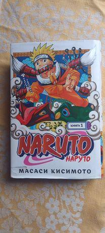 Продам или обменяю мангу Наруто 1-3 том