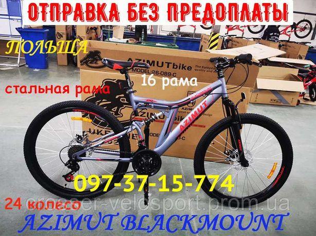 Горный Велосипед AZIMUT Blackmount ( Блекмоунт)24 Рама 16Серо-Красный