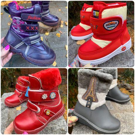 21,22,23,25,26,27,28 Распродажа зимние ботинки,термо,дутики на девочку