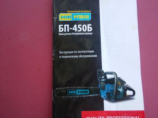 Продам бензопилу БП-450Б
