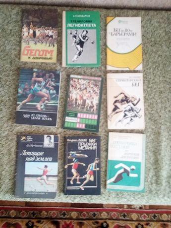 книги - лёгкая атлетика , бег , прыжки , метания