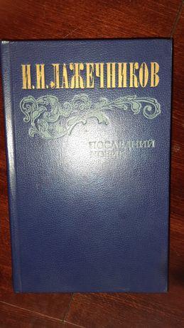 Книга Ложечников последний новик