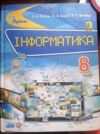 Підручник для 8класу Інформатика