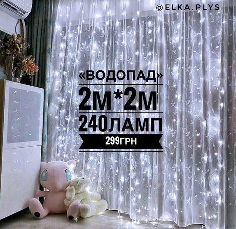 Гірлянда Водопад 2м*2м Акційна ціна Є опт Новогодние гирлянди штора .