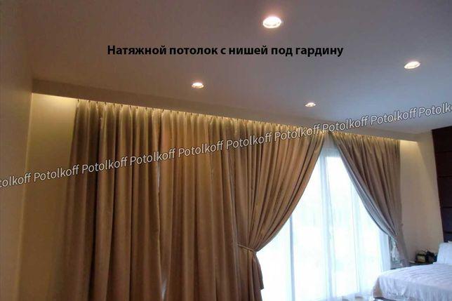 Натяжные потолки от Potolkoff, Гарантия 12 лет,  Индустриальный район