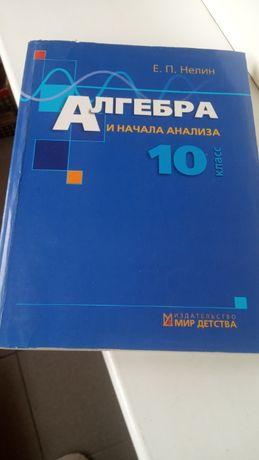 Учебники - алгебра с 7-11 класс