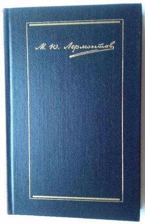 Михаил ЛЕРМОНТОВ, в 4-х томах, 1983-1984