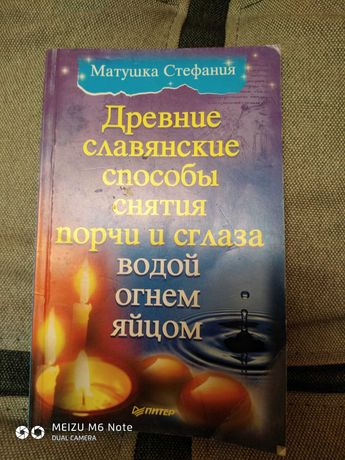 Книга ,,Древние Славянские способы снятия порчи и сглаза''