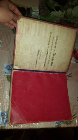 Библия святого Мардария