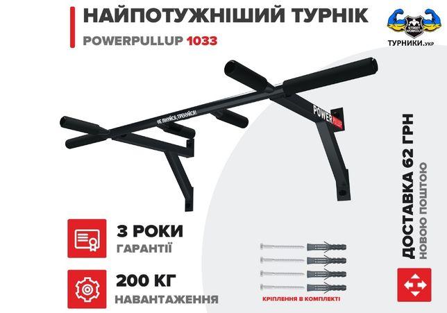 Акция! Турник настенный PowerPullup 1033 - 4 ХВАТА!