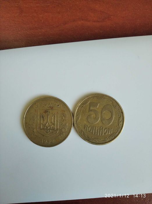 50 копійок 1992 року Дрогобыч - изображение 1