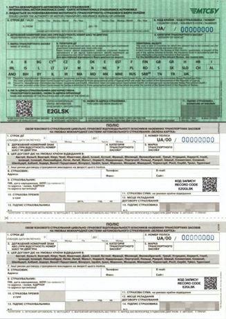 Зеленая карта, Автострахование, ОСАГО, Автогражданка, Страхование