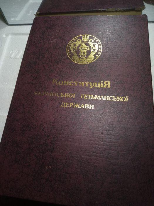 Конституція української гетьманської держави (Пилипа Орлика) Львов - изображение 1