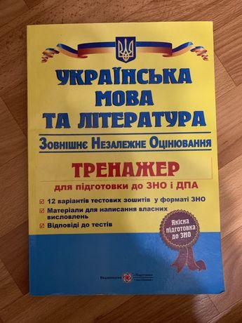 Українська мова та література ЗНО 2019
