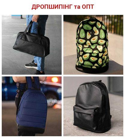 Дропшипінг/Дропшиппинг рюкзаки, сумки, гаманці