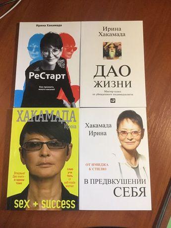 Книга|Хакамада| Рестарт|Дао жизни - Ирина Хакамада|В предвкушении себя