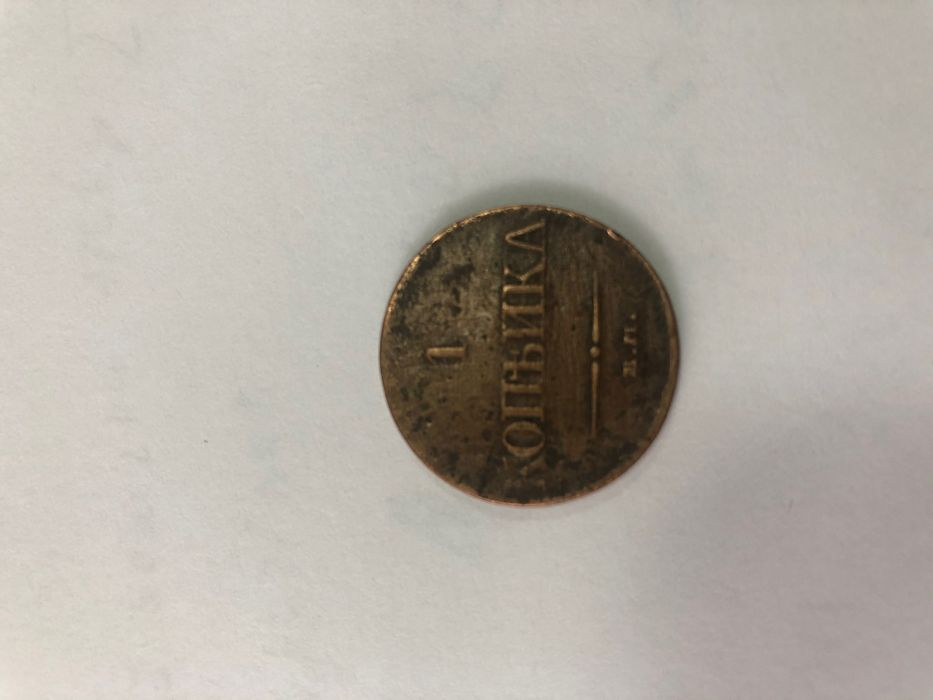 Продам 1 копійку 1832 р. 100% оригінал. Николаев - изображение 1