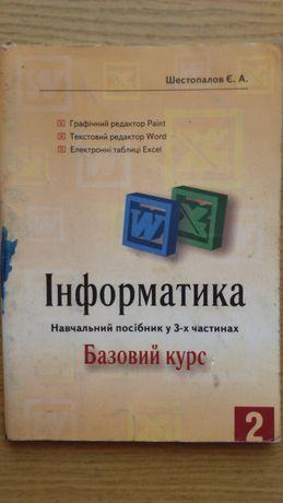 Інформатика Частина 2 Шестопалов Є. А.