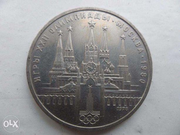 Рубли юбилейные и монеты времён СССР.