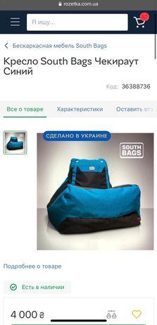 Кресло бескаркасное Souht Bags