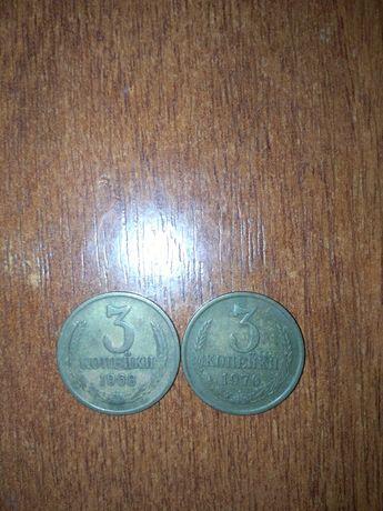 3 копейки 1968 года и 1970 года СССР