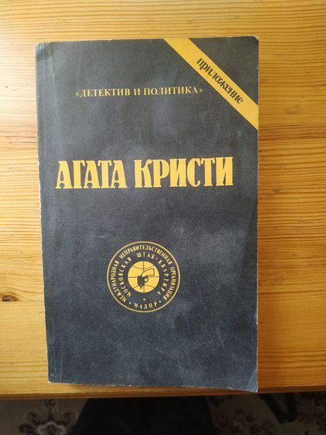 "Книга Агаты Кристи ""детектив и политика"""