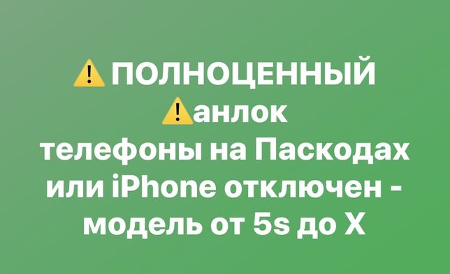 iCloud Lock: разблокировка icloud айфон iphone