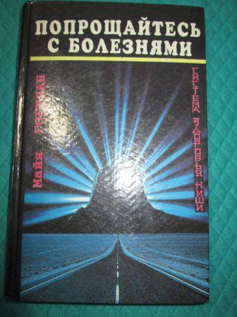 М.Гогулан «Попрощайтесь с болезнями», Донецк, 1996 г.