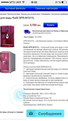 Фильтр для воды осмос raifil