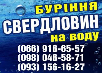 Буріння свердловин на воду Волинська та Рівненська обл.