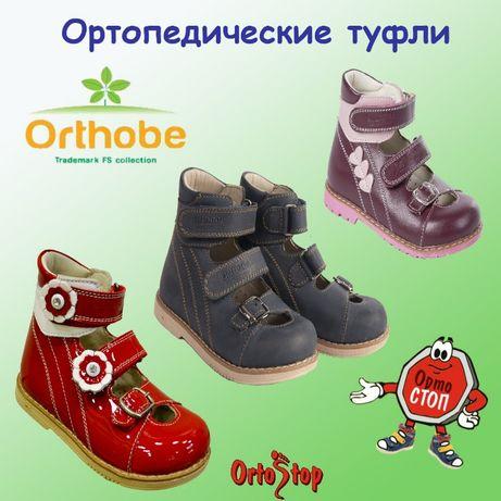 Ортопедическая обувь сандали и стельки в Запорожье