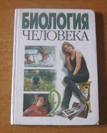 Книга. Учебник. Биология для 9го класса. Биология человека Автор – Ша