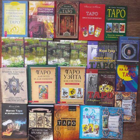 Продаю коллекцию книг по Таро. Эксклюзивные  экземпляры.Редкие издания