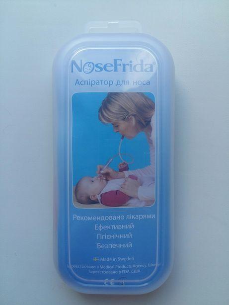 Аспиратор для носа детский Nosefrida (Носефрида)