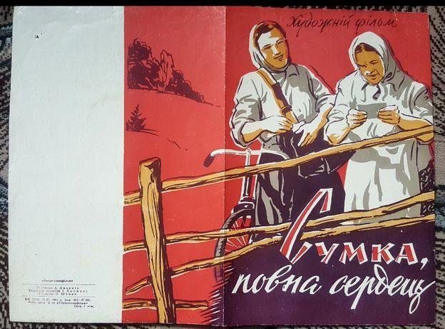 Сумка, полная сердец 1964 Реклама
