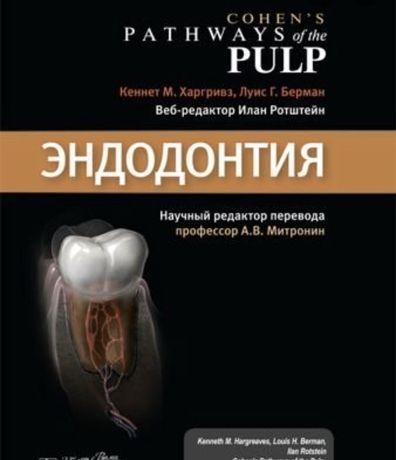 Книга Коэн эндодонтия 11 издание 2020 pdf терапевтическая стоматология