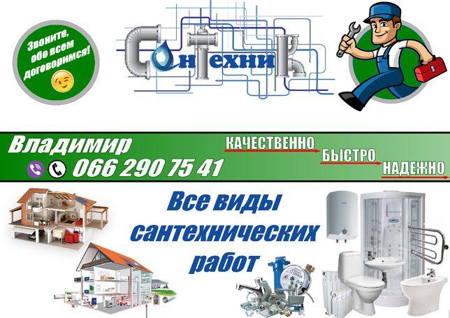 Сантехник: отопление, водопровод, полив. Установка тепловых счетчиков.