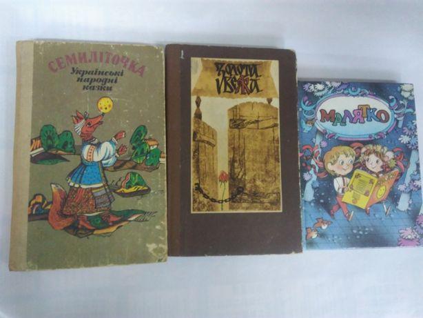 Украинские народные сказки , стихи , пословицы ,