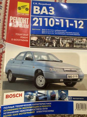 Продам руководство по ремонту ВАЗ 2107, ВАЗ 2110, ВАЗ 2110-11-12