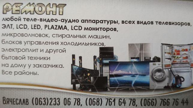 Ремонт LED-подсветки, телевизоров, а также стиральных и др.техники