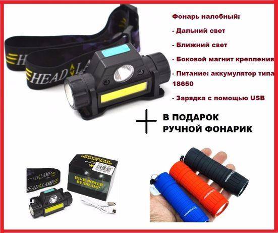Фонарь Налобный BL с ИК датчиком + ручной фонарик в ПОДАРОК