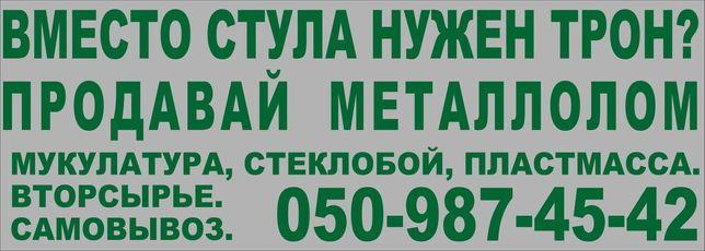 Вторсырье металл металлолом стеклобой серебро пластмасс макулатура